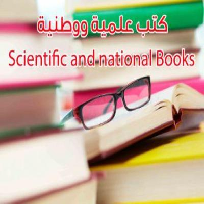 scientific books